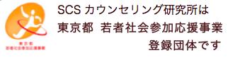 東京都若者社会参加応援事業 認定団体